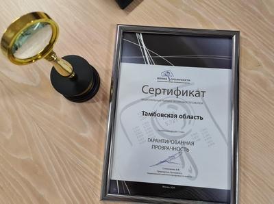 Тамбовская область заняла третье место в Национальном рейтинге прозрачности госзакупок
