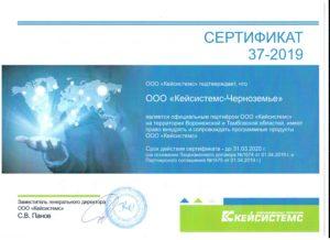 """Сертификат 37-2019 ООО """"Кейсистемс-Черноземье"""""""