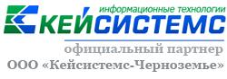 """ООО """"Кейсистемс-Черноземье"""""""