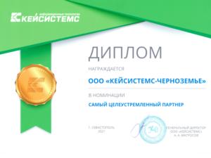 """Диплом ООО """"Кейсистемс-Черноземье"""" . Севастополь 2021"""