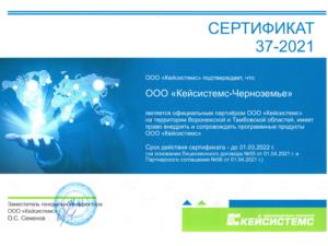 """Сертификат 37-2021 ООО """"Кейсистемс-Черноземье"""""""