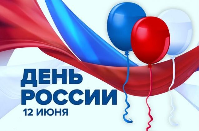 С «Днём России» Тамбов